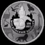 3 рубля 2014г. ММД 150-летие Московского зоопарка