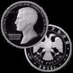 3 рубля 2015г. ММД 170-летие Русского географического общества