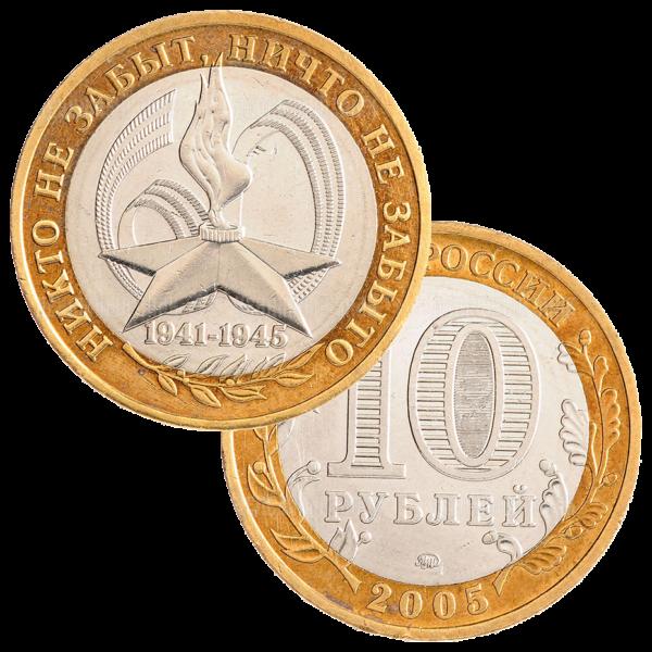 10 рублей 2005г. ММД 60-я годовщина Победы в Великой Отечественной войне 1941-1945 гг. (из оборота)