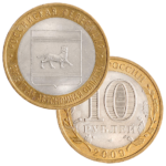10 рублей 2009г. СПМД Еврейская автономная область (из оборота)