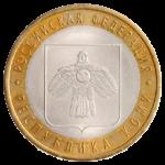 10 рублей 2009г. СПМД Республика Коми (из оборота)