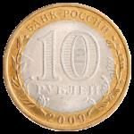 10 рублей 2009г. СПМД Кировская область (из оборота)