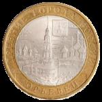 10 рублей 2010г. СПМД Юрьевец (XIII в.), Ивановская область (из оборота)