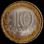 10 рублей 2010г. СПМД Пермский край (из оборота)