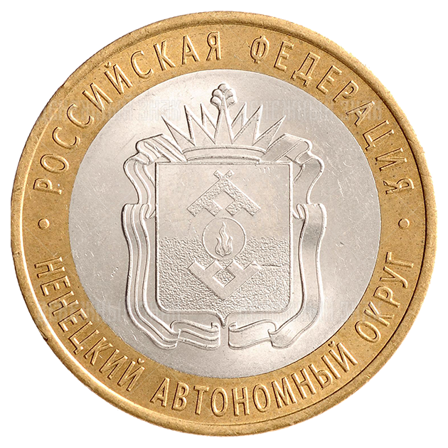 10 рублей 2010г. СПМД Ненецкий автономный округ (из оборота)