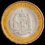 10 рублей 2010г. СПМД Ямало-Ненецкий автономный округ (мешковая)