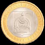 10 рублей 2011г. СПМД Республика Бурятия (мешковая)