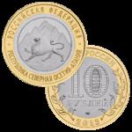 10 рублей 2013г. СПМД Республика Северная Осетия-Алания (мешковая)