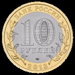 10 рублей 2013г. СПМД Республика Дагестан (мешковая)