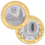 10 рублей 2014г. СПМД Нерехта, Костромская обл. (мешковая)
