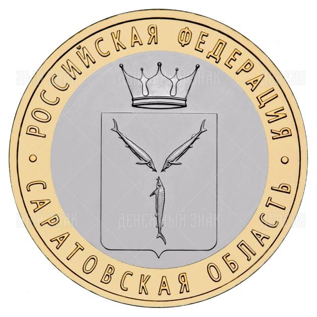 10 рублей 2014г. СПМД Саратовская область (мешковая)