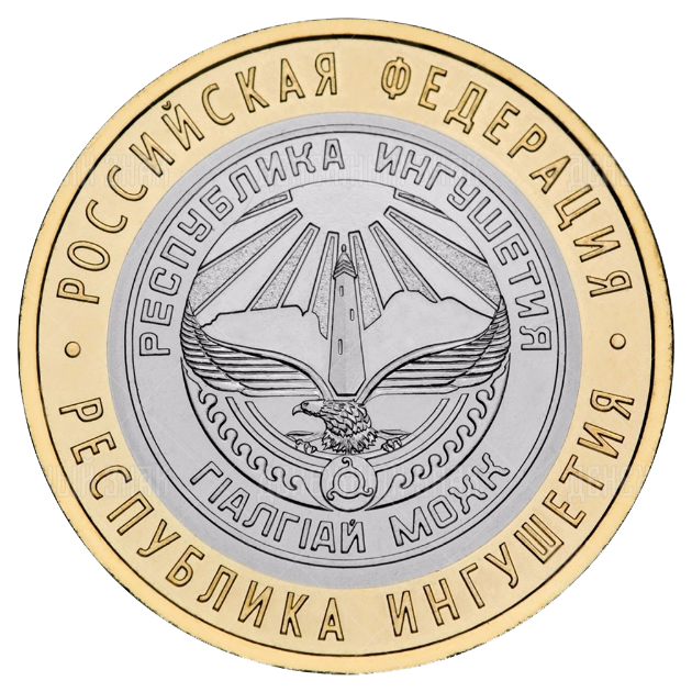 10 рублей 2014г. СПМД Республика Ингушетия (мешковая)