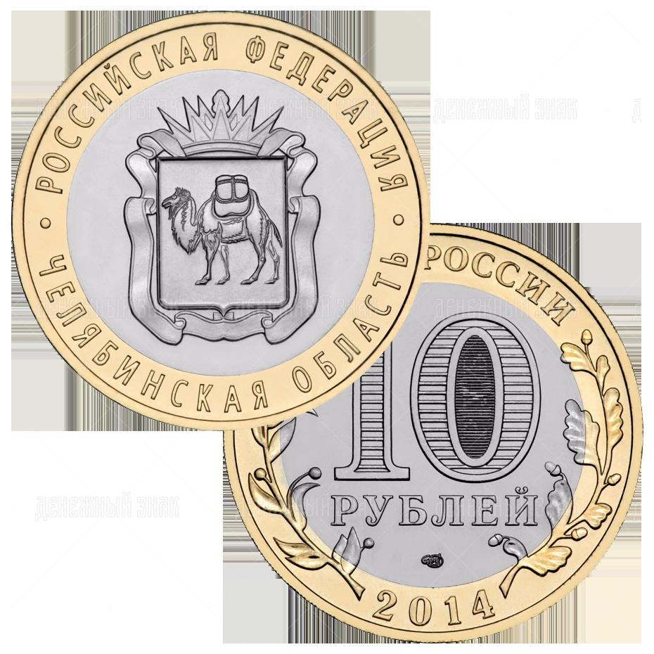 10 рублей 2014г. СПМД Челябинская область (мешковая)