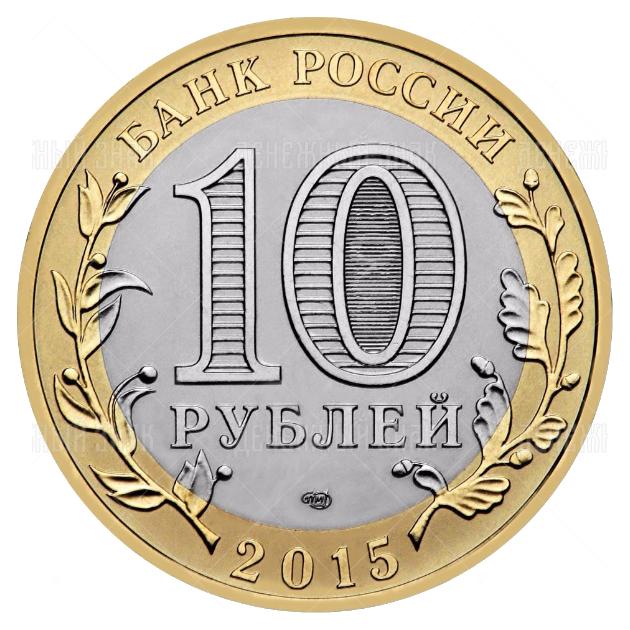 10 рублей 2015г. СПМД Освобождение мира от фашизма (мешковая)