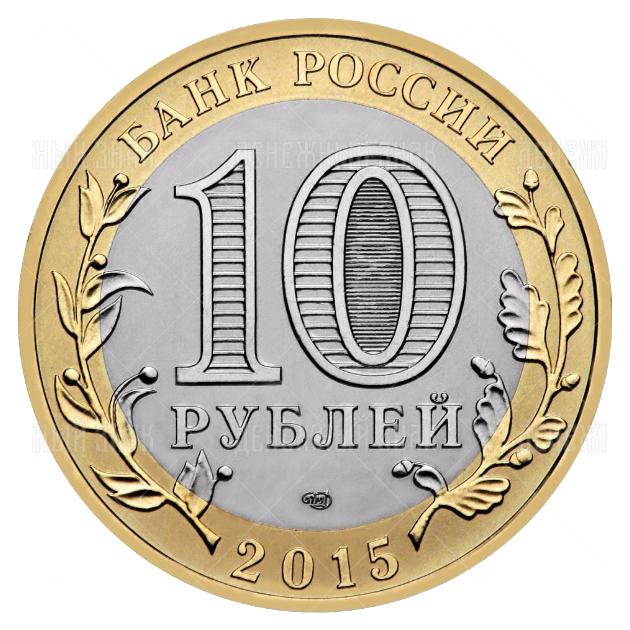 10 рублей 2015г. СПМД Окончание Второй мировой войны (мешковая)