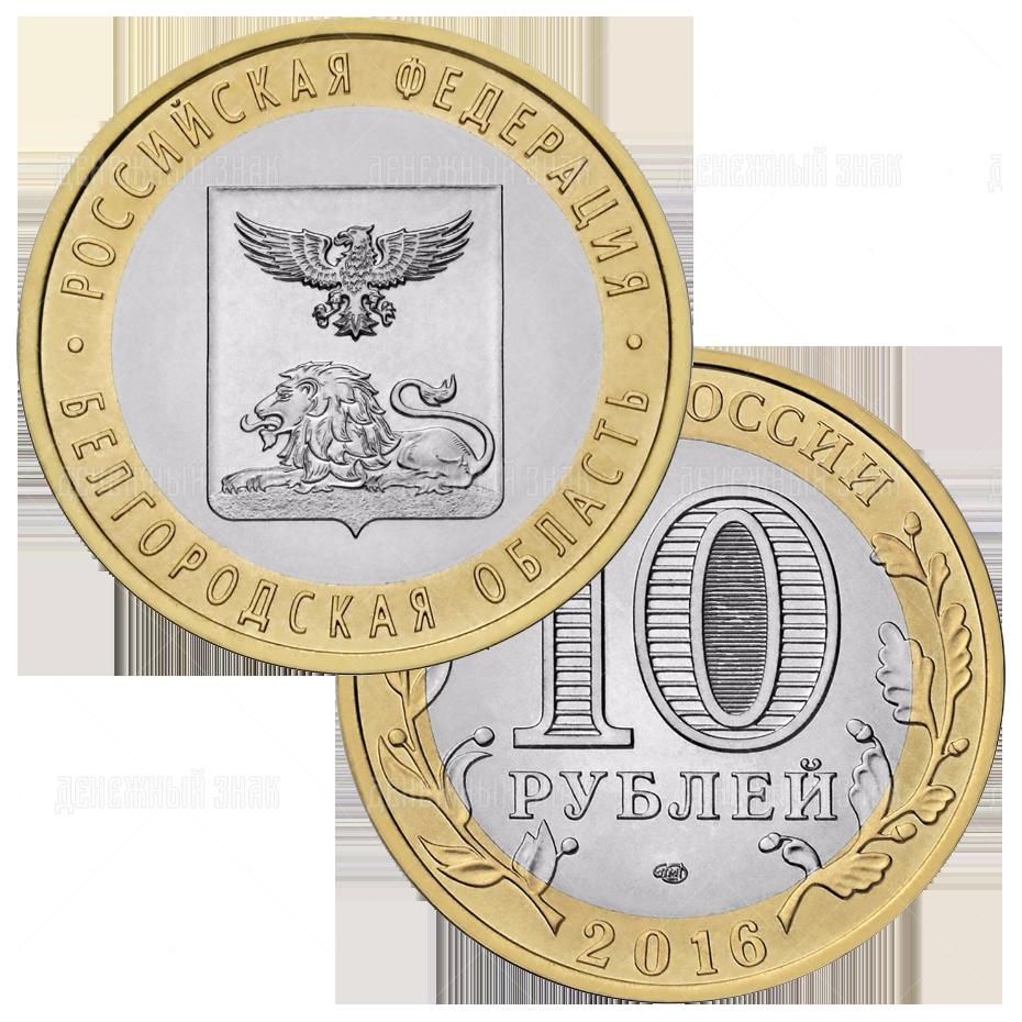 10 рублей 2016г. СПМД Белгородская область (мешковая)