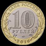 10 рублей 2016г. ММД Великие Луки, Псковская область (мешковая)