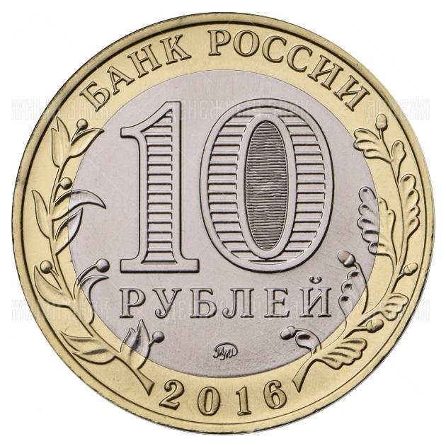 10 рублей 2016г. ММД Зубцов, Тверская область (мешковая)