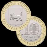 10 рублей 2016г. ММД Иркутская область (мешковая)