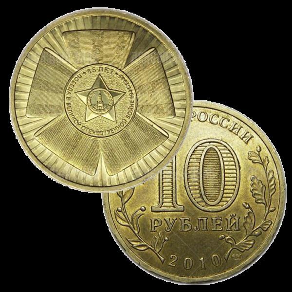 10 рублей 2010г. СПМД Официальная эмблема 65-летия Победы (из оборота)