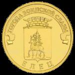 10 рублей 2011г. СПМД Елец (мешковая)