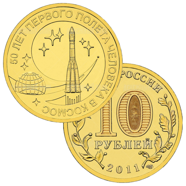 10 рублей 2011г. СПМД 50 лет первого полета человека в космос (мешковая)