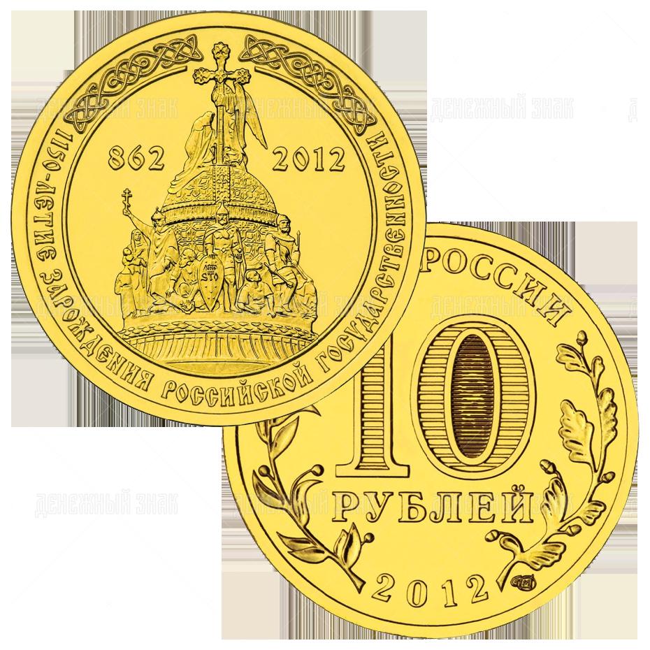 10 рублей 2012г. СПМД 1150-летие зарождения российской государственности (мешковая)