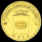 10 рублей 2012г. СПМД Луга (мешковая)