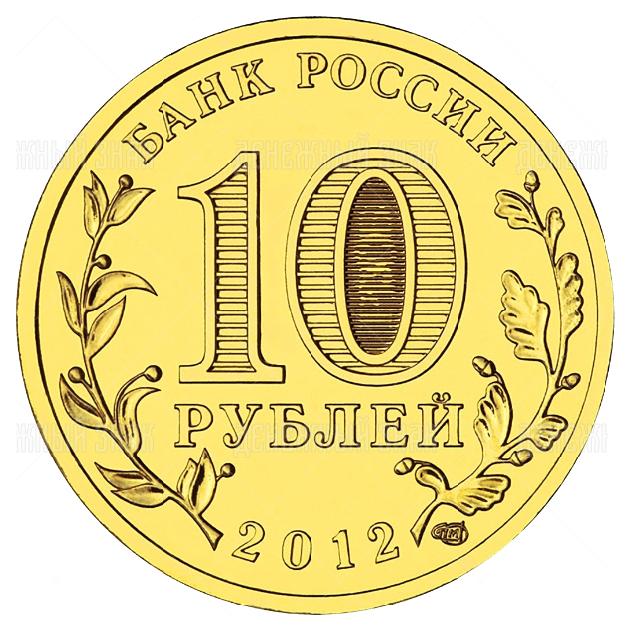 10 рублей 2012г. СПМД Полярный (мешковая)
