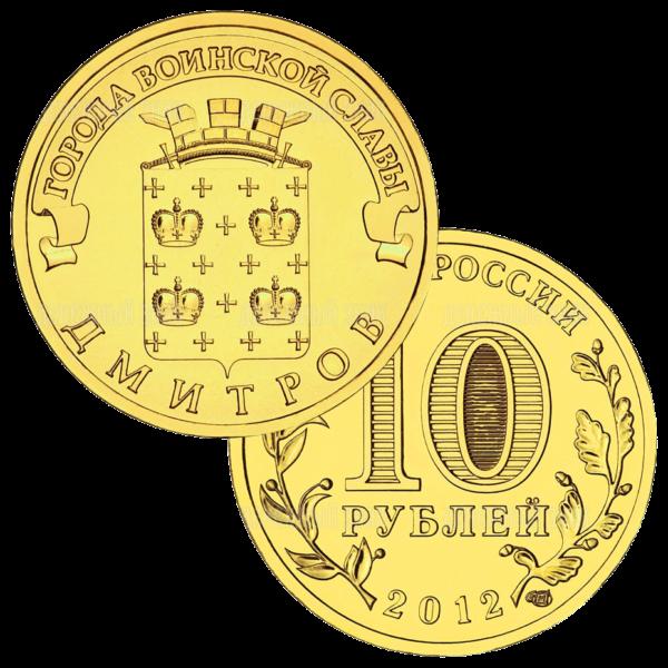 10 рублей 2012г. СПМД Дмитров (мешковая)