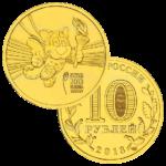 10 рублей 2013г. СПМД Талисман Универсиады (мешковая)