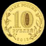10 рублей 2013г. СПМД Вязьма (мешковая)