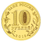 10 рублей 2013г. СПМД Псков (мешковая)