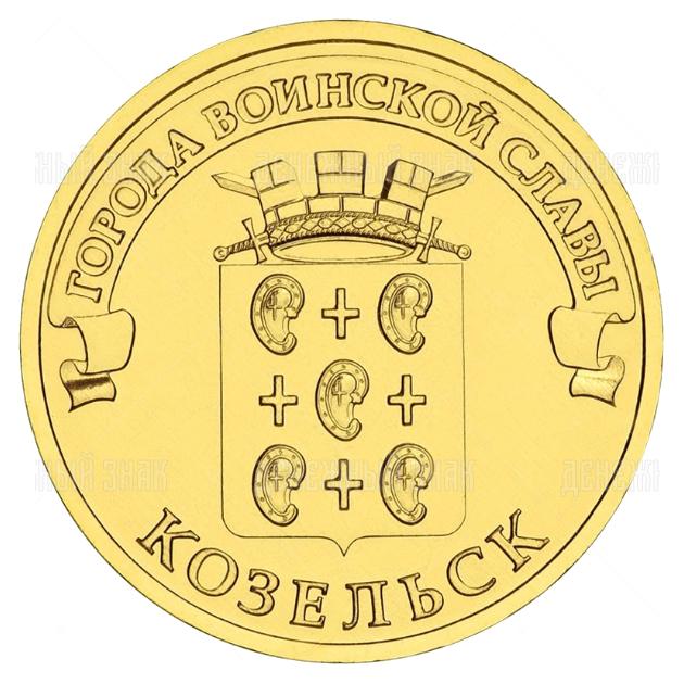10 рублей 2013г. СПМД Козельск (мешковая)