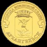 10 рублей 2013г. СПМД Архангельск (мешковая)