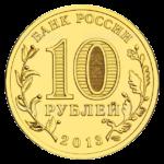 10 рублей 2013г. СПМД Брянск (мешковая)