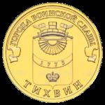 10 рублей 2014г. СПМД Тихвин (мешковая)