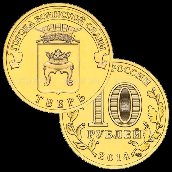 10 рублей 2014г. СПМД Тверь (мешковая)