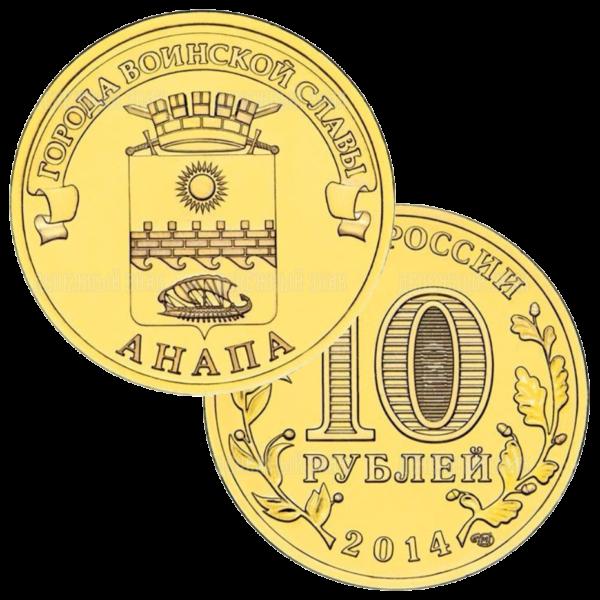 10 рублей 2014г. СПМД Анапа (мешковая)
