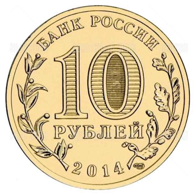 10 рублей 2014г. СПМД Вхождение в состав Российской Федерации Республики Крым (мешковая)