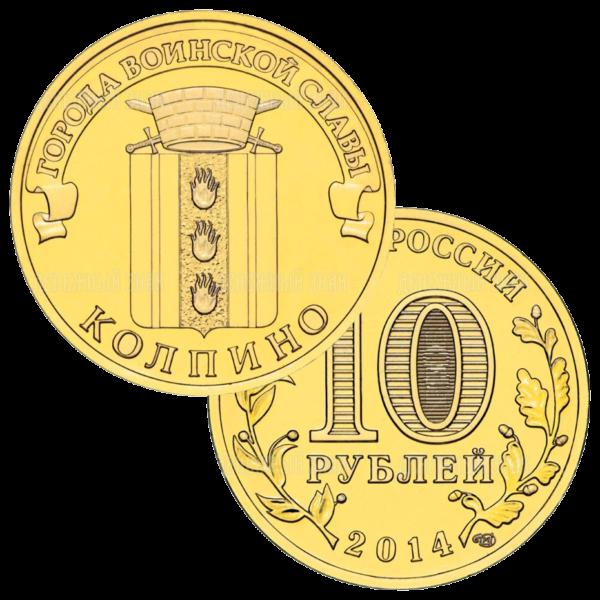 10 рублей 2014г. СПМД Колпино (мешковая)
