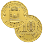 10 рублей 2015г. ММД Грозный (мешковая)