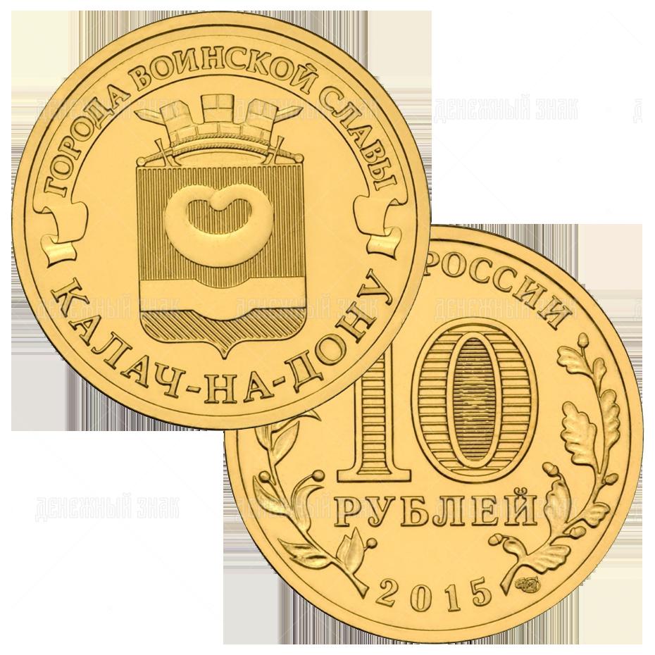 10 рублей 2015г. СПМД Калач-на-Дону (мешковая)