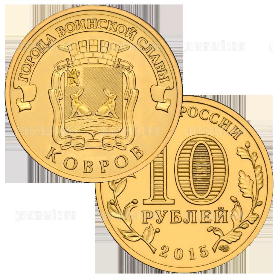 10 рублей 2015г. СПМД Ковров (мешковая)