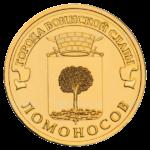 10 рублей 2015г. СПМД Ломоносов (мешковая)