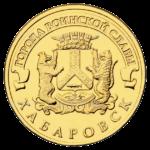 10 рублей 2015г. СПМД Хабаровск (мешковая)