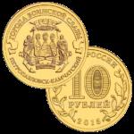 10 рублей 2015г. СПМД Петропавловск-Камчатский (мешковая)