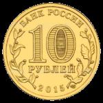 10 рублей 2015г. СПМД Малоярославец (мешковая)