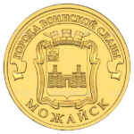 10 рублей 2015г. СПМД Можайск (мешковая)