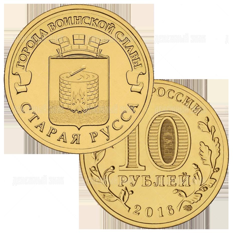 10 рублей 2016г. СПМД Старая Русса (мешковая)